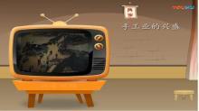 人教版 七年級歷史下冊 第9課 宋代的經濟發展-視頻微課堂