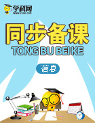 浙教版信息技術七年級下冊教案 課件