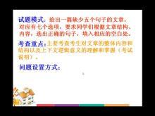 外研版 高中英语 高考专题讲解 阅读七选五解题技巧-视频微课堂