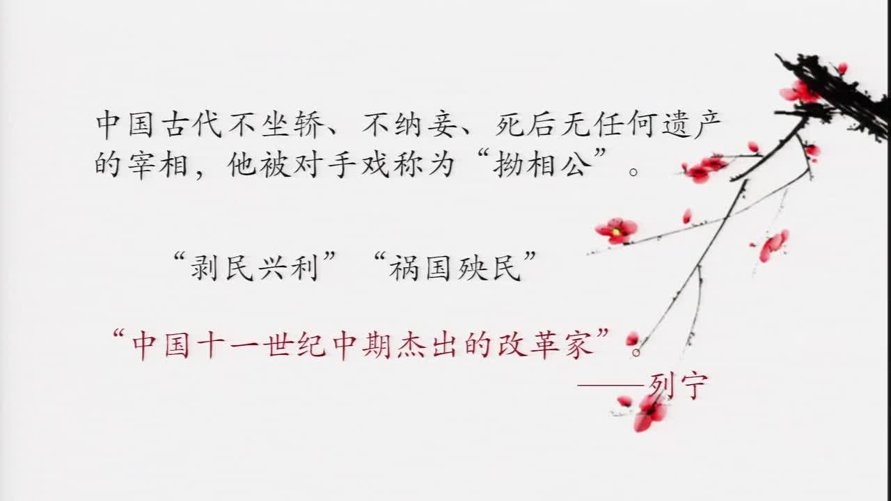 北师大版 高二历史选修一 第四章 第二节《王安石变法的内容及历史作用》课堂实录-视频公开课