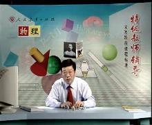 【特级教师辅导】人教版 九年级物理:第七章 电功率 四、电与热-视频微课堂