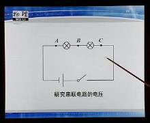 【特级教师辅导】人教版 九年级物理:第六章 欧姆定律 二、串并联电路的电压规律-视频微课堂