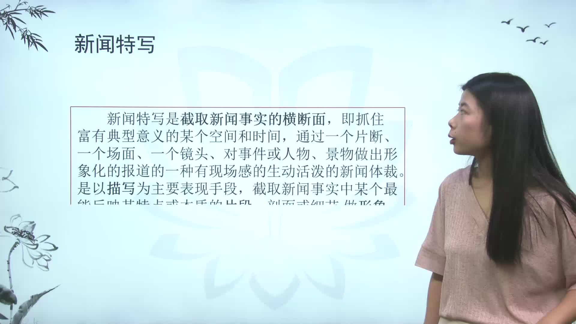 """视频1.3.1""""飞天""""凌空——跳水姑娘吕伟夺魁记-【慕联】初中完全同步系列新编人教版(部编版)语文八年级上册"""