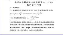 高考数学精品微专题系列第三十六讲:数列求和问题-视频微课堂
