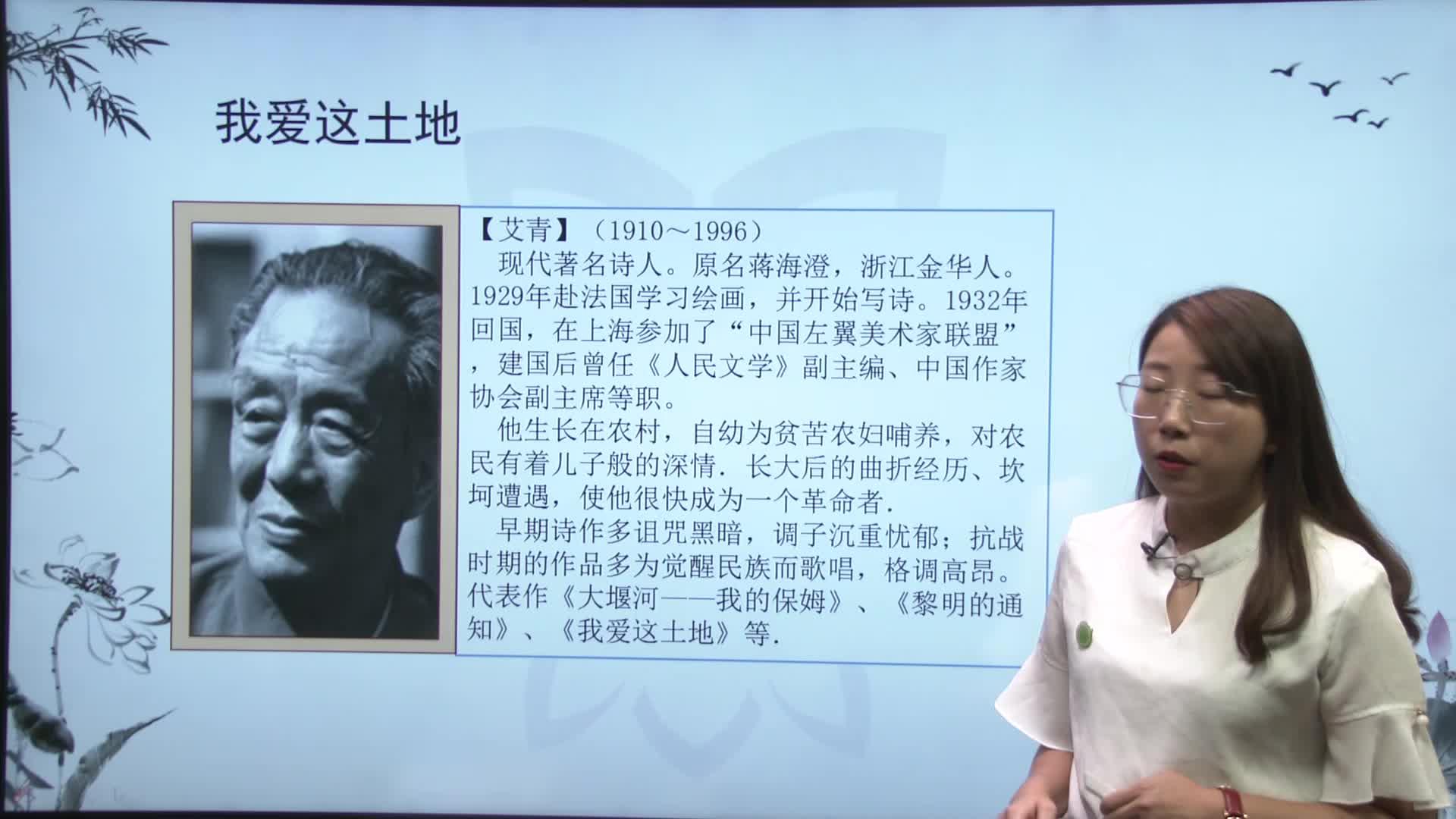 视频1.2我爱这土地-【慕联】初中完全同步系列新编人教版(部编版)语文九年级上册