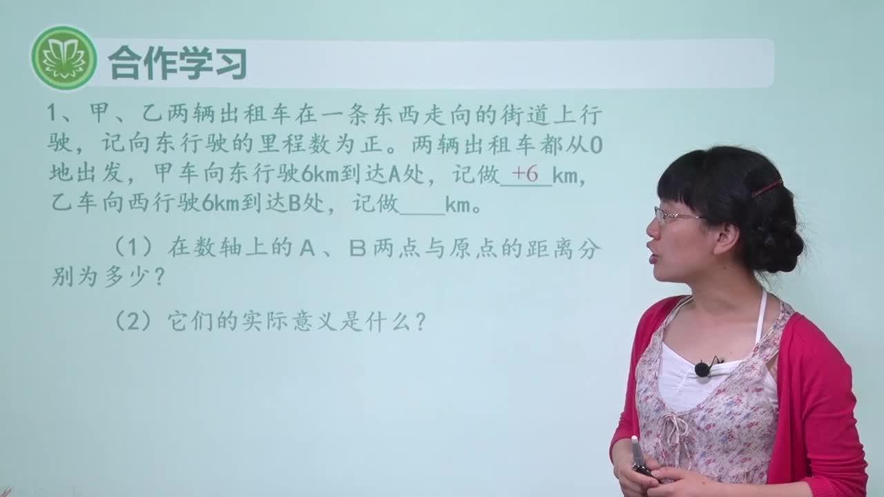 視頻1.3絕對值-【慕聯】初中完全同步系列浙教版數學七年級上冊