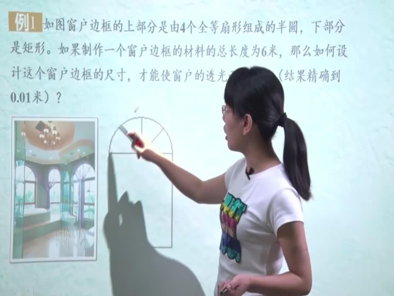 视频1.4.1二次函数的应用(1)-【慕联】初中完全同步系列浙教版数学九年级上册