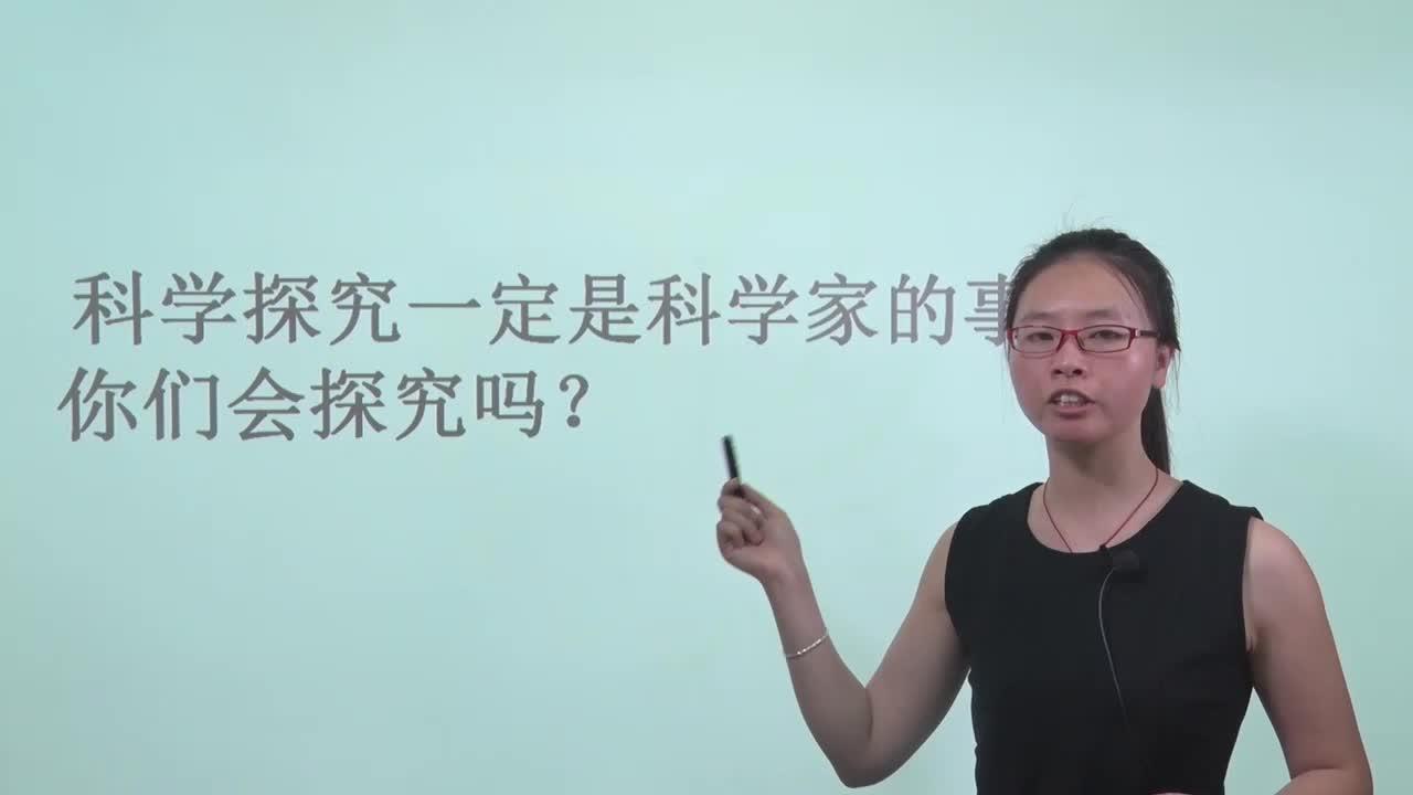 视频1.5科学探究-【慕联】初中完全同步系列浙教版科学七年级上册