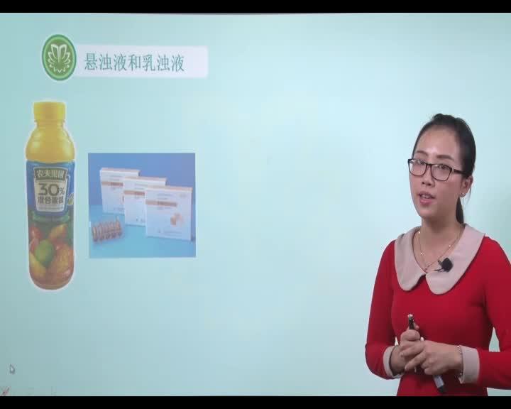 视频1.4.2悬浊液和乳浊液-【慕联】初中完全同步系列浙教版科学八年级上册