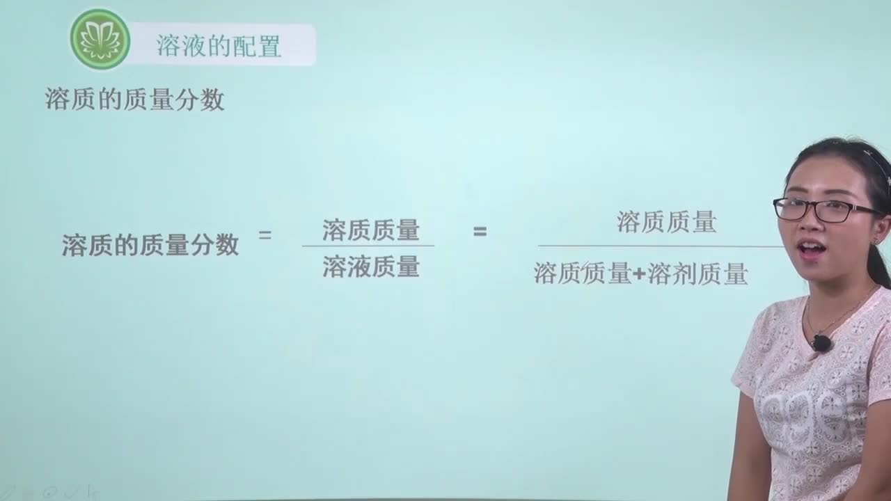 视频1.5.4溶液的配置-【慕联】初中完全同步系列浙教版科学八年级上册