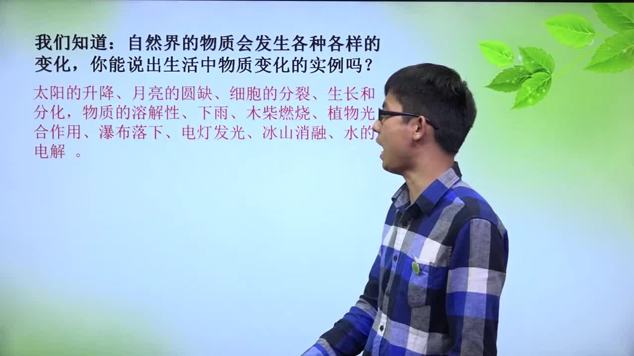 视频1.1物质的变化-【慕联】初中完全同步系列浙教版科学九年级上册