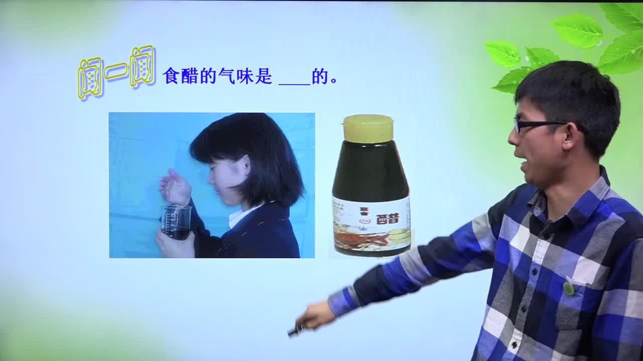 视频1.2.1酸性物质和碱性物质-【慕联】初中完全同步系列浙教版科学九年级上册