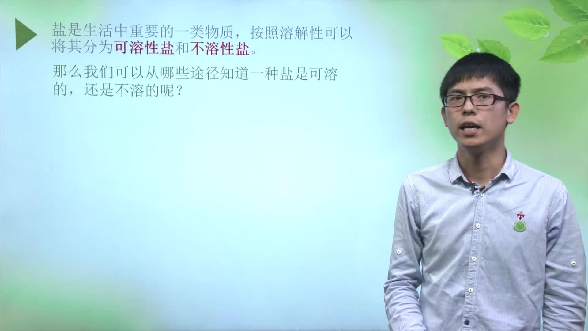 视频1.6.2盐的制取及盐与化肥-【慕联】初中完全同步系列浙教版科学九年级上册