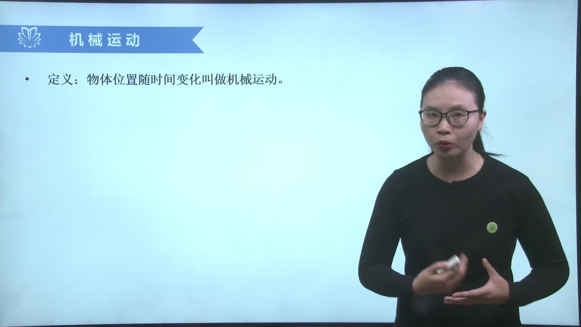 视频1.2运动的描述-【慕联】初中完全同步系列人教版物理八年级上册