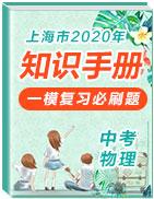 上海市2020年中考物理一模復習知識手冊與必刷題