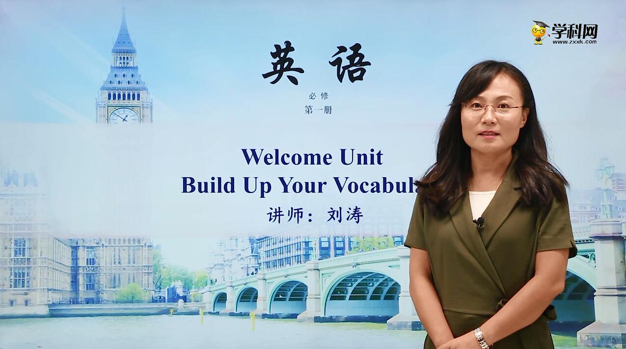 第6讲 Build Up Your Vocabulary(Welcome unit Period)-高中英语必修1(新教材同步)