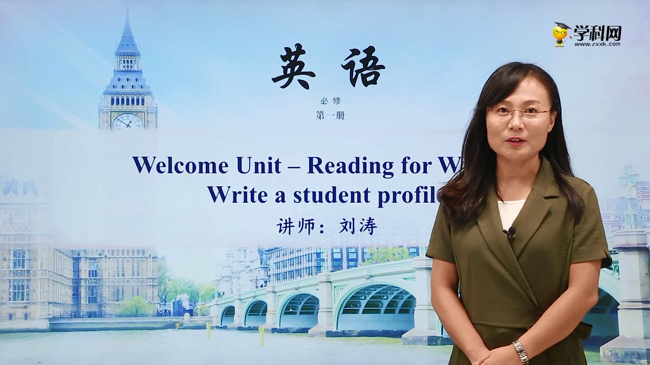 第5讲 Write a student profile(Welcome unit Period)-高中英语必修1(新教材同步)