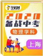 備戰2020年中考物理真題模擬題分類匯編(上海市)
