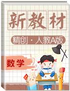 2019-2020学年高中数学新教材同步备课(一) (人教A版 必修第一册)