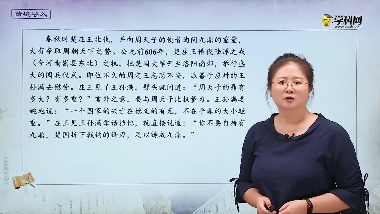 1.2 诸侯纷争与变法运动-高中历史必修1(新教材同步)