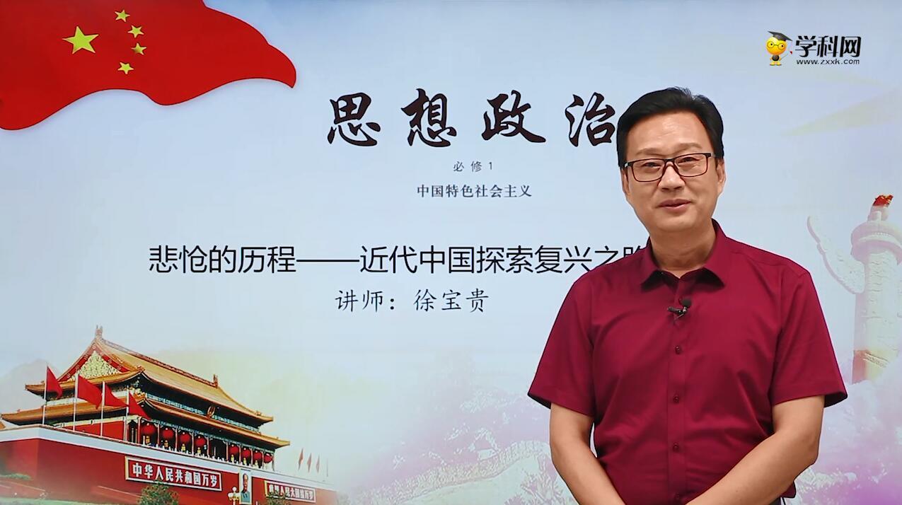 2.1.1 悲怆的历程——近代中国探索复兴之路-高中政治必修1(新教材同步)