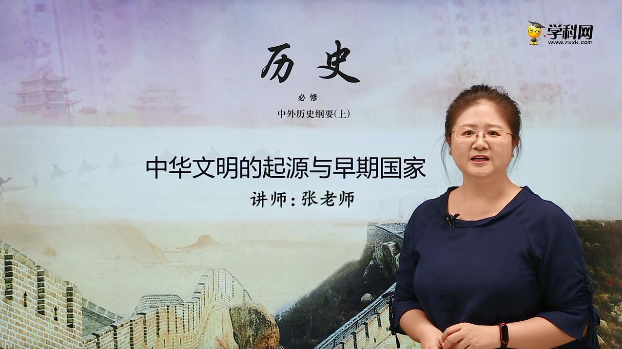 1.1 中华文明的起源与早期国家-高中历史(中外历史纲要上)(新教材同步)