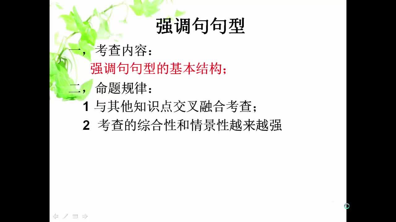 人教版 高中英语高三复习:强调句句型-孙玲妹强调句句型-视频微课堂
