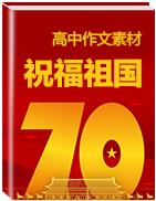 【祝福祖国】高中语文作文素材(建国70周年)