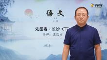1.2 沁园春·长沙(下)-高中钱柜手机网页版必修1(新教材同步)