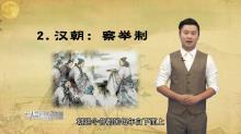 古代中國的政治制度 從漢至元政治制度的演變 第三講 選官、用官制度的變化