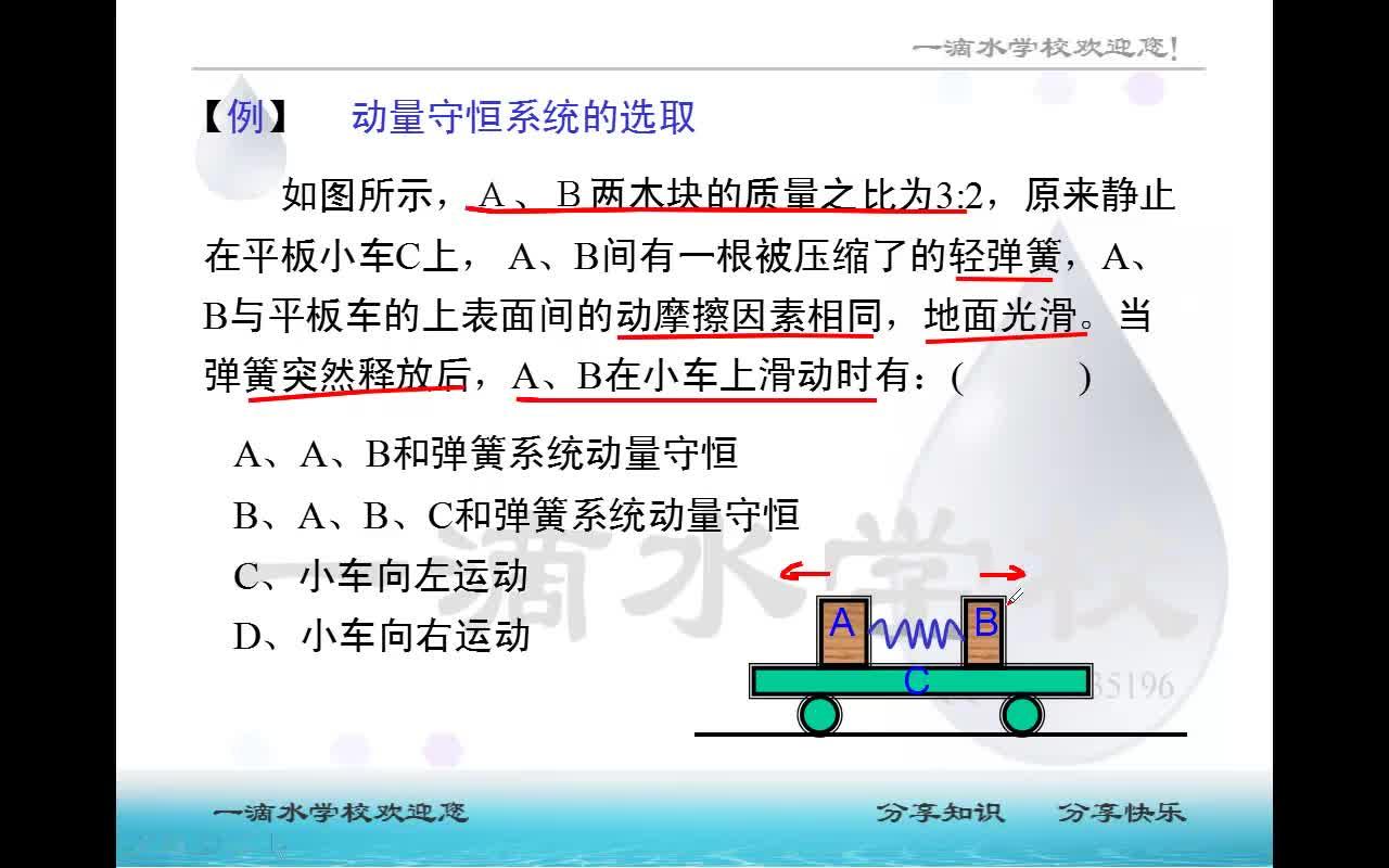 第1章 第3.2节  动量守恒系统的选取-高中物理 选修3-5 动量 动量守恒定律【一滴水】