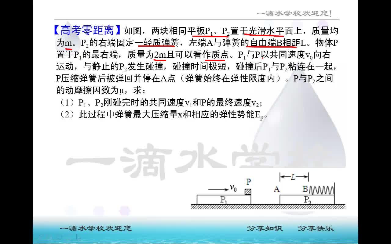 第1章 第3.9节  动量守恒与能量的综合-高中物理 选修3-5 动量 动量守恒定律【一滴水】