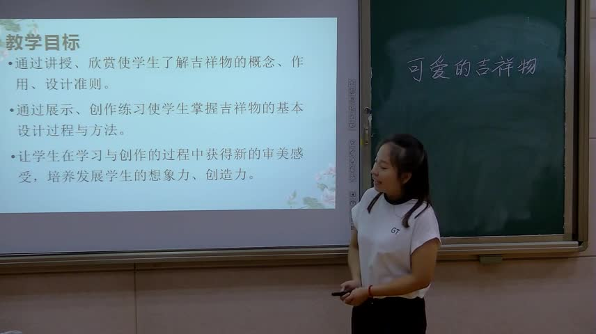 江西美术出版社 七年级美术 可爱的吉祥物-视频公开课