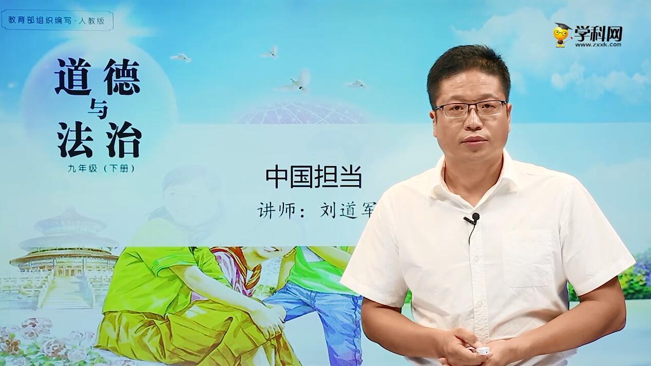 2.3.1 中国担当-道德与法治九年级下册(部编版微课堂)