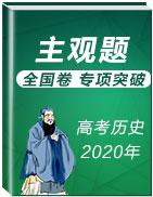 2020年高考历史全国卷真题主观题专项突破