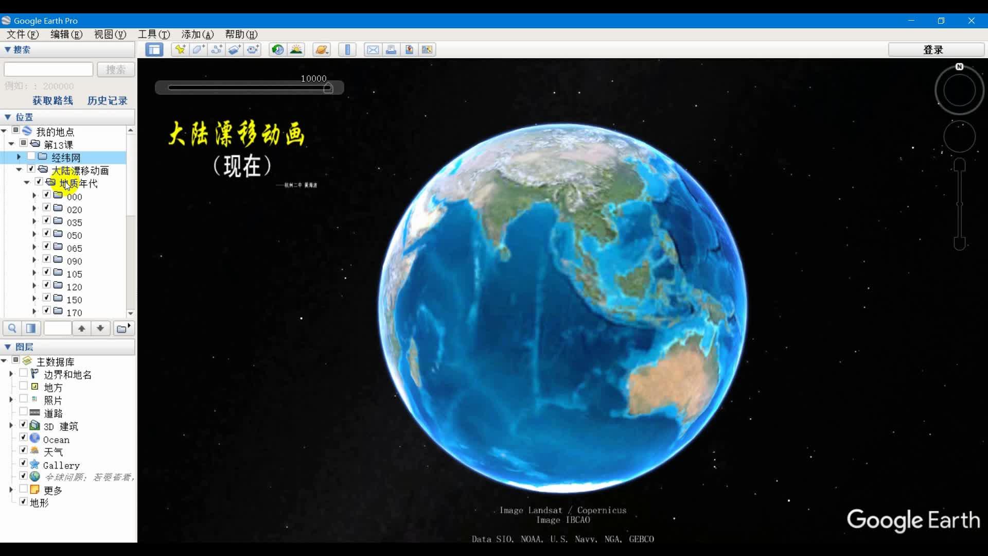 13地面覆盖图层动画制作——大陆漂移动画制作解析-《玩转谷歌地球——Google Earth地理教学应用培训教程》