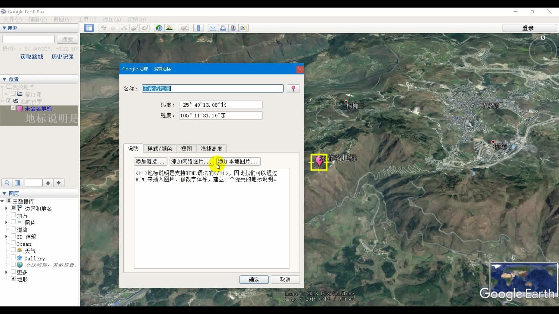 11地标说明高阶应用——本地视频动画嵌入方法解析-《玩转谷歌地球——Google Earth地理教学应用培训教程》