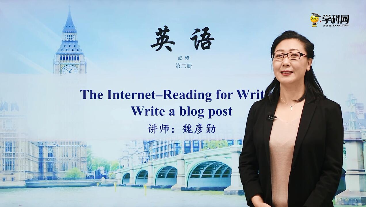 Period 5 Write a blog post(Unit 3 The Internet)-高中英语必修2(新教材同步)