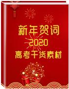2020年高考干货素材新年贺词