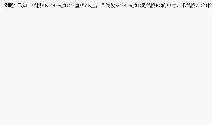 河南滑县老店镇第一初级中学2019七年级数学上册角的运算(关于分类讨论法1)  微课视频