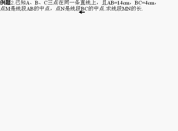 河南滑县老店镇第一初级中学2019七年级数学上册线段的和差(关于分类讨论法2)微课视频