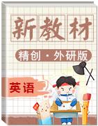 2019-2020学年高中英语新教材同步备课(一) (外研版必修第三册)