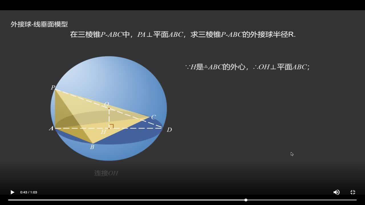 【限时免费】1.3 外接球-线垂面模型-【火花学院】人教A版 高一数学必修2                                                                                      [来自e网通客户端]