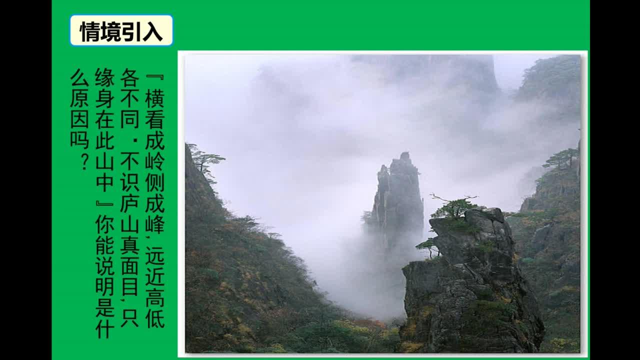 人教版九年級下冊微課視頻 29.2.1  三視圖