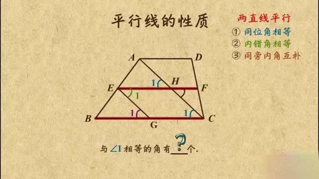 人教版七年級數學下冊  5.3.1平行線的性質    微課視頻