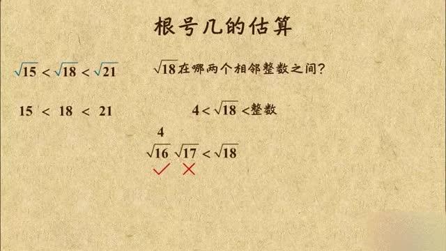 人教版七年級數學下冊 6.1.2根號幾的估算 視頻微課