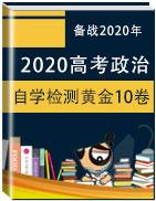 备战2020年高考政治自学检测黄金10卷