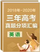 三年(2018-2020)高考真题英语分项汇编