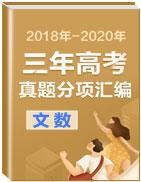 三年(2018-2020)高考真题数学(文)分项汇编