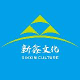 山東新鑫文化傳媒有限公司